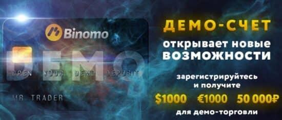 Бесплатный демо-счёт от Binomo