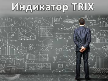 Индикатор trix описание